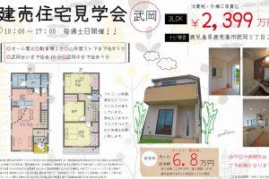 OPEN HOUSE 武岡