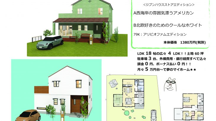 月々5万円台で土地付 4LDK夢のマイホーム 駐車場3台 ジブンハウス アリビオファムエディション