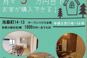 今週末は池島町 新築分譲住宅にて ガラポン抽選会を開催します
