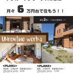 UNroutine works 4LDKに6万円台で住もう♪姶良市で家を建てる