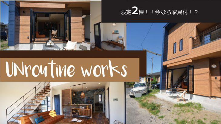 UNroutine works 4LDKに6万円台で住もう♪姶良市で注文住宅