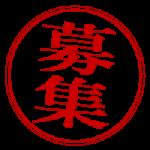 _bosyu-stamp
