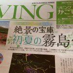 LIVING新聞 2021/05/15号 住む住むにアリビオファムの 規格住宅が掲載されました。