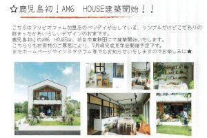 完成見学会 鹿児島初!AM6 HOUSE!